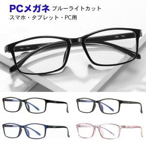 PCメガネ 1827 >> スマホ タブレット パソコン ブルーライトカットメガネ PCめがね PC眼鏡 ブルーライトカット眼鏡 伊達メガネ レンズ 度なし UVカット メンズ レディース 男女兼用 紫外線カ
