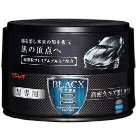 リンレイ BLAXS TYPE S 黒専用 高耐久キズ消しワックス ネリ 206418