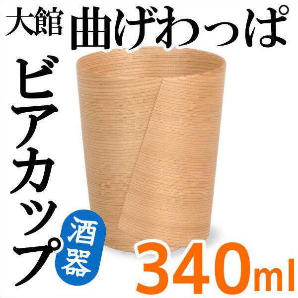 曲げわっぱ 酒器 ビアカップ (大) 栗久 秋田
