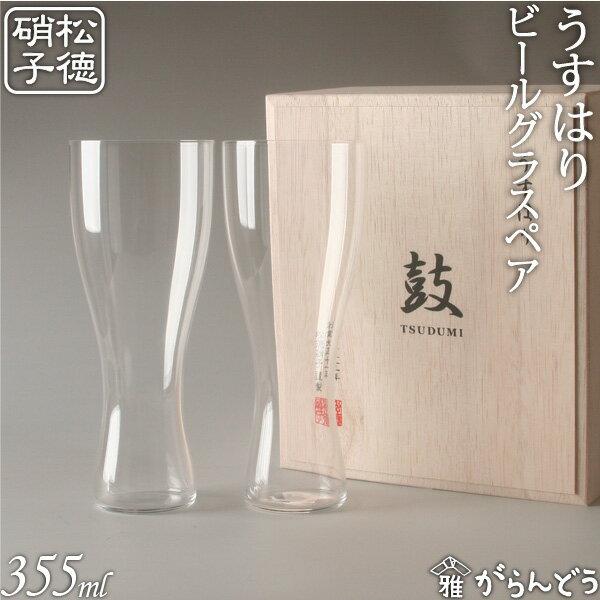 うすはり 松徳硝子 鼓 TSUDUMI ビールグラス ピルスナー 木箱2P ビアグラス ビアカップ