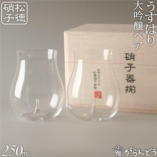 うすはり 松徳硝子 大吟醸木箱2P 冷酒グラス ぐい呑み