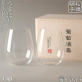 うすはり 松徳硝子 葡萄酒器 ボルドー(ボルドー2ケ) 木箱2P ワイングラス