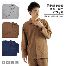 【g・POUR HOMME】冬用 肌側綿100% やわらかキルトメンズパジャマ プレゼント ギフト長袖 無地キルト 紳士 前開き 上下 秋冬 44112 48120 48186