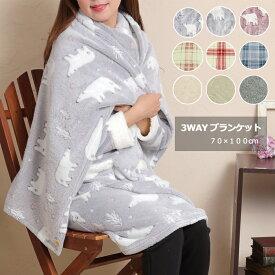 【Candy Closet】フランネルフリース ブランケット 便利な3WAY 軽量 秋冬 blanket 【あったかグッズ】