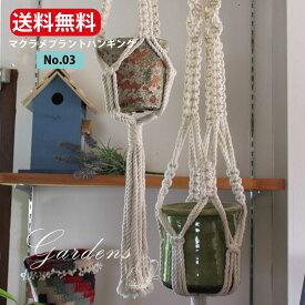 マクラメ ハンギング プラント ハンギング No.03 ナチュラル ハンガー コットン ハンキングハンガー 観葉植物 鉢 吊るす プラントホルダー 飾る マクラメハンギング 鉢カバー 吊りポット 手編み 植物