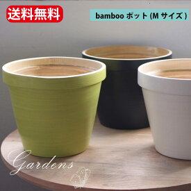 バンブープランター 植木鉢 SPIN BAMBOO POT おしゃれ 鉢植え Mサイズ 観葉植物 白 黄色 花 栽培 プレゼント ギフト 水やり ガーデニング 底なし 鉢カバー