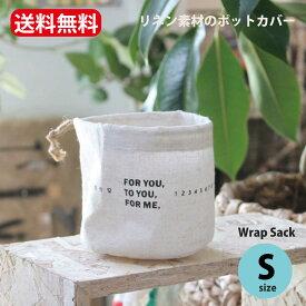 植木鉢 観葉植物 インドアグリーン「Wrap Sack」 Sサイズ THEDAY stem 鉢カバー ポット  多肉植物 【送料無料】 アイボリー リネン ナチュラル 3号鉢用 防水コーディング