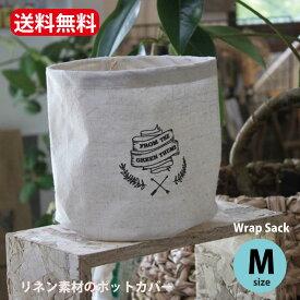 植木鉢 観葉植物 インドアグリーン「Wrap Sack」Mサイズ  stem 鉢カバー ポット  多肉植物 【送料無料】 アイボリー リネン ナチュラル 5号鉢用 防水コーディング