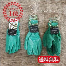 バラ用 グローブ 「 Briers オールラウンダー バラ用 手袋 」ブリアーズ グリーン ローズ ガーデン 庭 イングリッシュガーデン 母の日 プレゼント ばら用