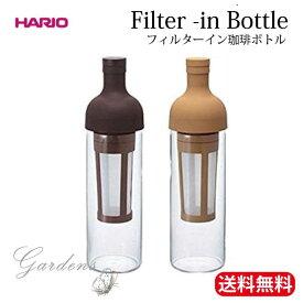 ハリオ 水出しコーヒーポット 「 ハリオ フィルターインコーヒーボトル 」 ハリオ hario フィルターインコーヒーボトル 水出し 750 モカ ショコラブラウン HARIO 650ml FIC-70-MC FIC-70-CBR アイスコーヒー 夏のコーヒー