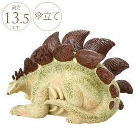 大人気 恐竜 3本 傘立て ステゴサウルス かわいい かさ立て 傘 収納 子供 人気 ダイナソー
