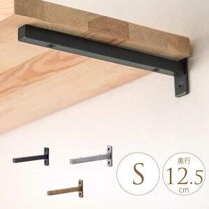 ブラケット アイアン T型 アイアンブラケット S 棚受け 棚受け金具 ラック パーツ 金具 シンプル 壁 棚 収納