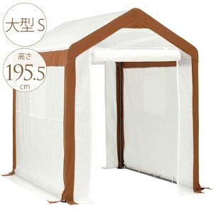 温室 ビニールハウス 家庭用 大型 S 高さ195.5cm 家庭菜園 ビニール ガーデンハウス ガーデニング 屋外 ベランダ グリーンキーパー 保温 植物 守る