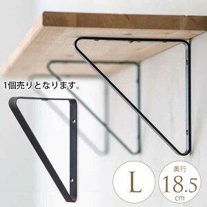 ブラケット アイアン シェルフブラケット L 三角型 棚受け 棚受け金具 ラック パーツ 金具 シンプル 壁 棚 収納