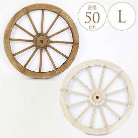 ガーデニング雑貨 車輪 木製 アンティーク L 直径50cm ガーデン 雑貨 ノスタルジック おしゃれ 置物 ウッド ホイール