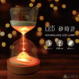 砂時計 30分 間接照明 LED 16色切替 USB充電式 リモコン付き 癒し プレゼントボックス付き 置物