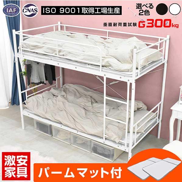 【耐荷重 300kg】2段ベッド 二段ベッド ムーン2-GKI(パームマット2枚付) 耐震 2段ベット ベッド シングル対応 | 大人用 二段ベット 2段ベット コンパクト おしゃれ パイプ マットレス付き 本体 シングルベッド シングルベット 子供用ベット ロータイプ ツインベッド