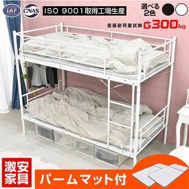 パームマット2枚付【送料無料】耐荷重 300kg2段ベッド 二段ベッド ムーン2-GKI 耐震 2段ベット ベッド シングル対応 | 大人用 二段ベット 2段ベット コンパクト おしゃれ パイプ マットレス付き 本体 シングルベッド シングルベット 子供用ベット ロータイプ