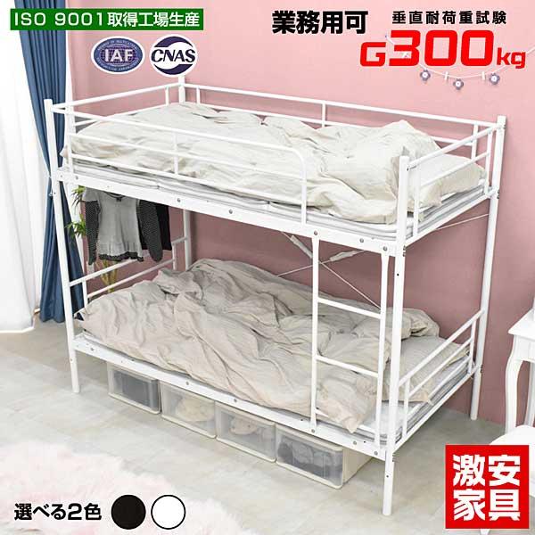 【耐荷重 300kg】2段ベッド 二段ベッド ムーン2-GKI(本体のみ) 耐震 2段ベッド ベッド 2段ベット 大人用 シングル対応 | 二段ベット 2段ベット コンパクト おしゃれ パイプ シングルベッド シングルベット 子供ベット 子供用ベット ロータイプ ツインベッド 2台
