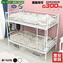 【送料無料】【耐荷重 300kg】2段ベッド 二段ベッド ムーン2-GKI(本体のみ) 耐震 2段ベッド ベッド 2段ベット 大人用 …