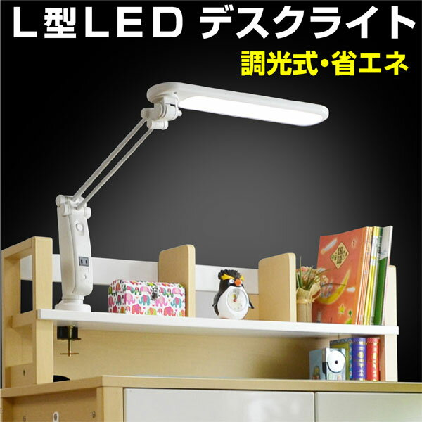 【送料無料】L型 LED デスク ライト-GKI 照明 学習机 勉強机 目に優しい おしゃれ 電気 スタンド 卓上ライト デスクスタンド スタンドライト モダン テーブルライト 読書 調光式 ledライト デスクスタンドライト 学習ライト コンセント led照明器具 学習デスク