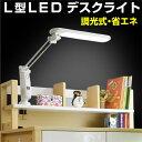 【送料無料】L型 LED デスク ライト-GKI 照明 学習机 勉強机 目に優しい|おしゃれ 電気 スタンド 卓上ライト デスクスタンド スタンドライト モダン...