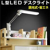 【送料無料】L型LEDデスクライト(1212A)-GKALEDデスクライト照明ライト机学習机勉強机目に優しいマラソン