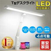 デスクライトLEDT型LEDデスクライト-GKALEDデスクライト無段階調光付き目に優しいシンプル照明ライト机学習机ledデスクライト照明送料無料マラソン