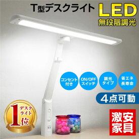 【送料無料】デスクライト LED T型LEDデスクライト-GKI デスク ライト 無段階 調光 付き 目に優しい シンプル 照明 机 学習机 デスクライト照明 |勉強机 おしゃれ 電気スタンド 卓上ライト デスクスタンド スタンドライト 読書 ledライト 学習ライト 調光式 学習デスク