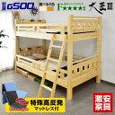 三つ折りマットレス2枚付【送料無料】耐荷重 500kg二段ベッド 2段ベッド 宮付き 大臣3-GKIコンセント付き 木製ベッド …