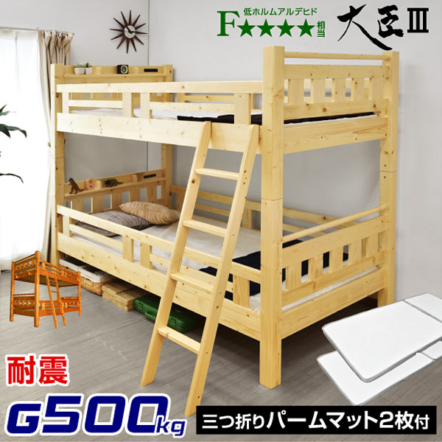 【耐荷重 500kg】二段ベッド 2段ベッド 宮付き 大臣3-GKI(パームマット2枚付)コンセント付き 木製ベッド 子供用ベッド 子供ベッド すのこベッド 天然木 耐震 シングル 大人用|二段ベット 2段ベット シングルベット シングルベッド ベッド ベット キッズ こども