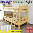 パームマット2枚付【送料無料】耐荷重 500kg二段ベッド 2段ベッド 宮付き 大臣3-GKIコンセント付き 木製ベッド 子供用ベッド 子供ベッド すのこベッド 天然木 耐震 シングル 大人用|二段ベ