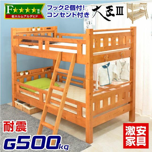 【耐荷重 500kg】2段ベッド 二段ベッド 2段ベッド 宮付き 大臣3-GKI(本体のみ)コンセント付き 木製ベッド 子供用ベッド 子供ベッド すのこベッド 天然木 耐震 シングル コンパクト 宮付き 大人用|二段ベット 2段ベット シングルベット シングルベッド キッズ こども