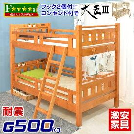 2段ベッド 二段ベッド 宮付き コンセント 大人用 耐荷重 500kg シングル すのこベッド シングルベッド 階段 2台 子供 宮付 頑丈 耐震 分割 木製 シンプル コンパクト 子供用ベッド 子ども キッズ 新生活 子供部屋 階段付き 寮 学生寮