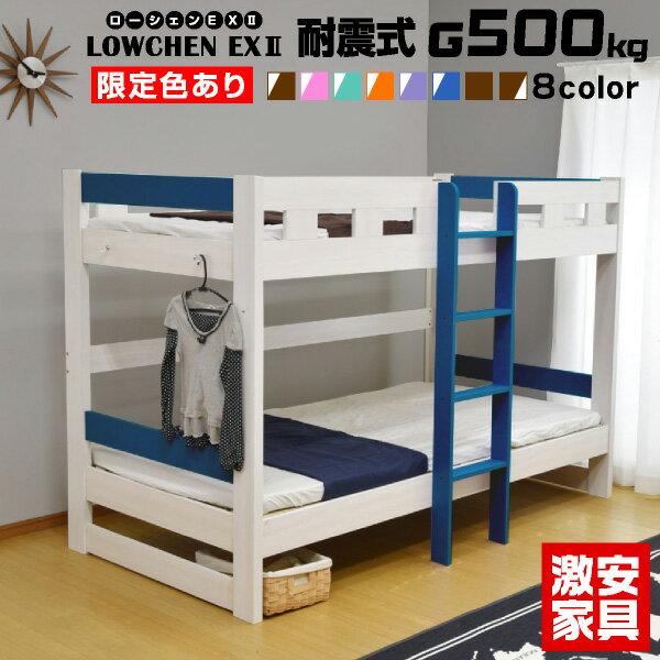 二段ベッド2段ベッド ロータイプ【耐荷重500kg】 ローシェンEX2-GKI(本体のみ) 木製 子供用ベッド すのこ ベッド コンパクト 大人用 ベット 2段ベット おしゃれ | 二段ベット 子供ベット 子供用ベット すのこベッド シングル シングルベッド シングルベット