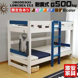 【送料無料】二段ベッド 2段ベッド ロータイプ【耐荷重500kg】 ローシェンEX2-GKI(本体のみ) 木製 子供用ベッド すのこ ベッド コンパクト 大人用 ベット 2段ベット おしゃれ | 二段ベット 子供ベット 子供用ベット すのこベッド シングル シングルベッド シングルベット
