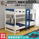 三つ折りマットレス2枚付【送料無料】2段ベッド 二段ベッド ロータイプ【耐荷重500kg】 ローシェンEX2-GKIエコ塗装 木…