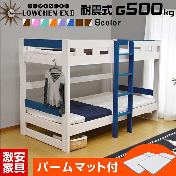 2段ベッド 二段ベッド ロータイプ【耐荷重500kg】 ローシェンEX2-GKI(パームマット付き)エコ塗装 木製ベッド 子供用ベッド すのこベッド コンパクト 大人用 | 二段ベット 2段ベット おしゃれ 本体 マットレス付き 子供用ベット シングル シングルベッド シングルベット