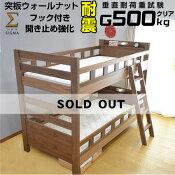 【送料無料】2段ベッド二段ベッドウォールナット木製二段ベッドシグマ-GKA(本体のみ)子供用ベッド子供ベッドすのこベッド天然木コンパクト大人用