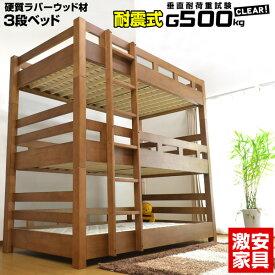 【耐荷重 500kg】3段ベッド ラバーウッド 木製三段ベッド クリオ-GKI(本体のみ) 業務用 子供用ベッド 子供ベッド すのこベッド コンパクト 大人用 | 三段ベット 3段ベット スノコ すのこベット 頑丈 子供ベット 子供用ベット スノコベッド