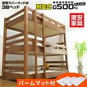 【耐震 耐荷重 320kg】3段ベッド 三段ベッド ラバーウッド 木製三段ベッド クリオ-GKA(パームマット付き) 頑丈 寮 合…