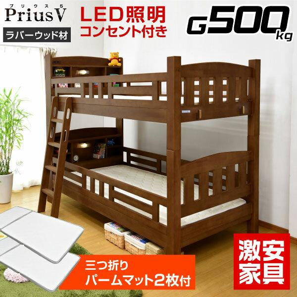 【 耐荷重 500kg 宮付き・LED 照明 コンセント 付き】 2段ベッド プリウス5( パームマット 付き)-GKI 二段 ベッド 2段 ベッド 耐震 宮付き 照明 付き 木製 ベッド 子供 ベッド すのこ ベッド 天然木 ベッド 耐震|二段ベッド 二段ベット 2段ベット キッズ こども
