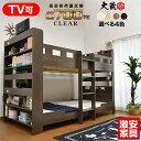 【耐荷重700kg】 2段ベッド 二段ベッド TVが置ける 宮付き コンセント付き 大蔵大臣-GKI(本体のみ) 大人用 本棚 木製 …