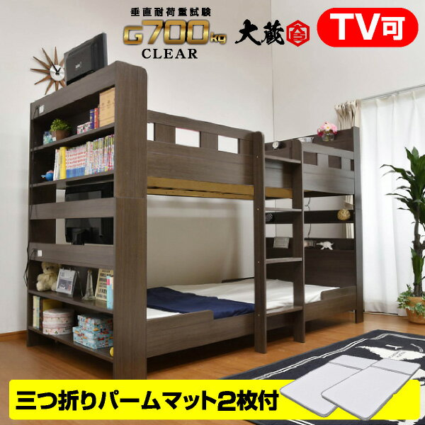 【耐荷重700kg】 2段ベッド 二段ベッド TVが置ける 宮付き コンセント付き 大蔵大臣-GKI(パームマット付) 大人用 本棚 木製 子供用ベッド すのこベッド シングル ツイン 耐震 コンパクト 二段ベット 2段ベット おしゃれ |キッズ シングルベッド スノコベット こども