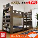 パームマット2枚付耐荷重700kg 2段ベッド 二段ベッド TVが置ける 宮付き コンセント付き 大蔵大臣-GKI 大人用 本棚 木…