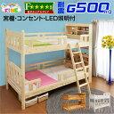 耐荷重500kg 耐震 2段ベッド 宮付き 二段ベッド ファイン(宮棚 コンセント LED 照明 エコ塗装)-GKI ベッド シングル …