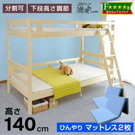 三つ折りマットレス2枚付【送料無料】2段ベッド 激安.com-GKIエコ塗装 2段ベッド すのこ 2段ベット 木製ベッド 子供用 ベッド すのこ シングル 大人用 宮付き | 二段ベッド 二段ベット コンパクト ロータイプ おしゃれ マットレス付き 本体 シングルベッド ツインベッド