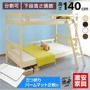 パームマット2枚付【送料無料】2段ベッド 激安.com-GKIエコ塗装 2段ベッド すのこ 2段ベット 木製ベッド 子供用 ベッ…