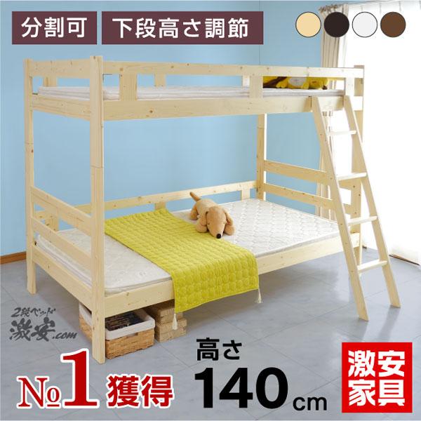 2段ベッド 激安.com-GKI(本体のみ)エコ塗装 子供ベッド 2段ベット 木製 すのこベッド シングル 大人用 宮付き ロータイプ 二段ベッド おしゃれ すのこベット ベッド| 二段ベット コンパクト シングルベッド シングルベット 子供ベット 子供用ベット ツインベッド