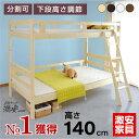 2段ベッド 激安.com -GKA(本体のみ)エコ塗装 子供部屋 安全 子供ベッド 2段ベット パイン 材 木製ベッド 子供用ベッド すのこベッド シングル 大...